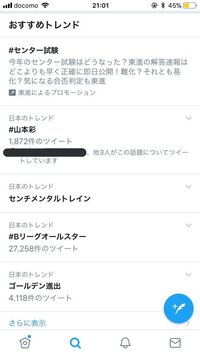 【悲報】リクアワ順位発表中にNMBの曲がもう入ってないことをネタバレする卒業生の山本彩