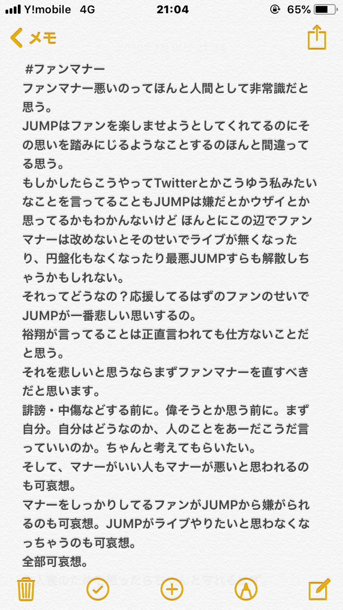ファンマナー Hey! Say! JUMP JUMP ごめんね  そして皆さん上からですみませんpic.twitter.com/Ue0IJDu6Xm