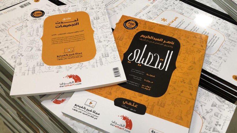 كتاب التحصيلي ناصر العبدالكريم pdf 1440