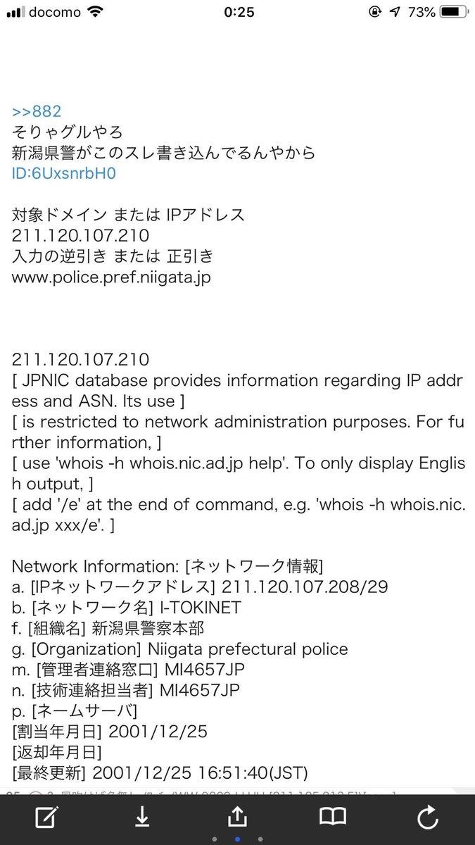 RT @dj_jiba: 新潟県警がうんちぶりゅりゅと書き込んで掲示板荒らし… NGT事件、闇が深い。山口真帆さんはとにかく県外に脱出してほしい。 https://t.co/GXCEOOJoCK