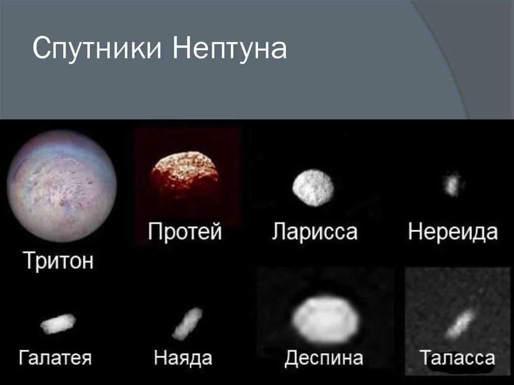 Картинка спутника нептуна