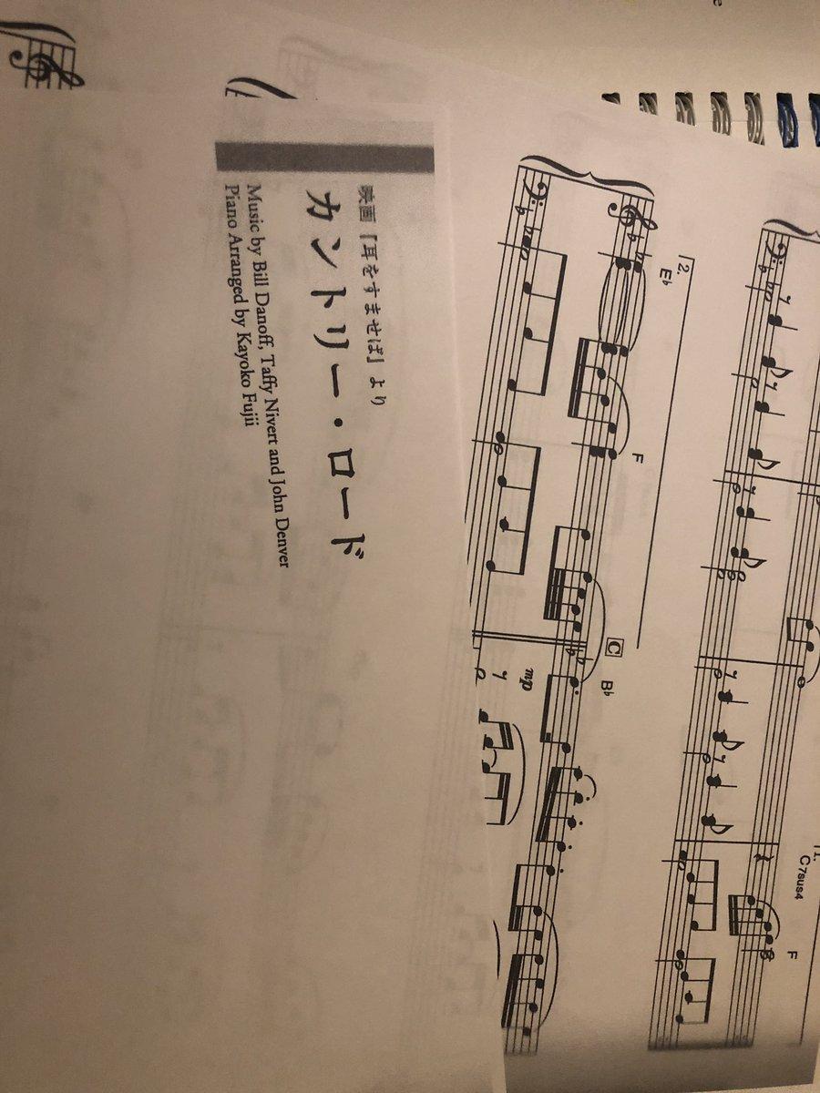 ちょろいのでカントリーロードのジブリ版を お前も知ってる歌だからさ、とか天沢聖司しつつ弾きたい https://t.co/mQv2tDf7v5