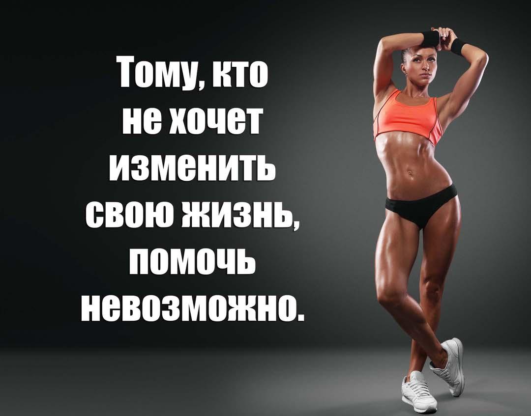 Мотивационные картинки похудению