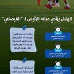 #الهلال_الفيصلي Twitter Photo