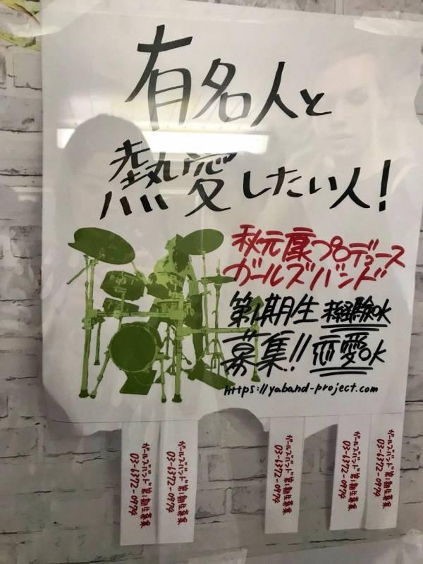デビュー前から悪評しかない秋元康のガールズバンド版AKBことザ・コインロッカーズのライブ商法が必死すぎワロタwwwwwwwwwwww