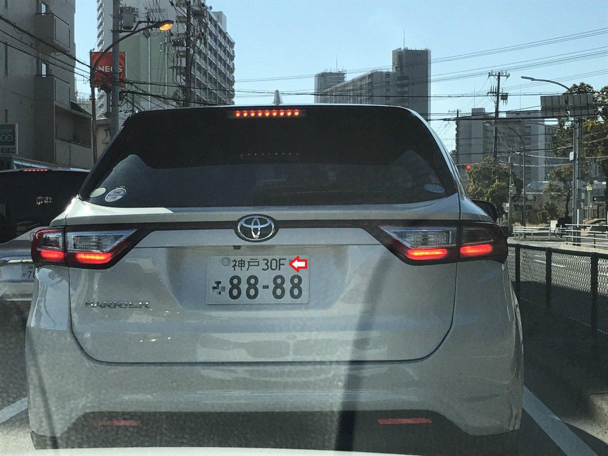 ナンバー アルファベット の 車