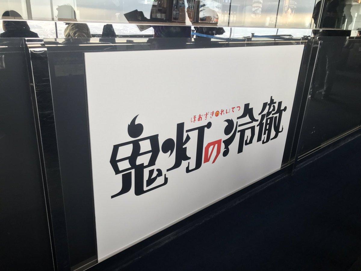 RT @kashi0713: って事で登ってまいりました👀展望台では鬼灯の冷徹がお出迎えしてくれました👀 https://t.co/l43ERer2h4