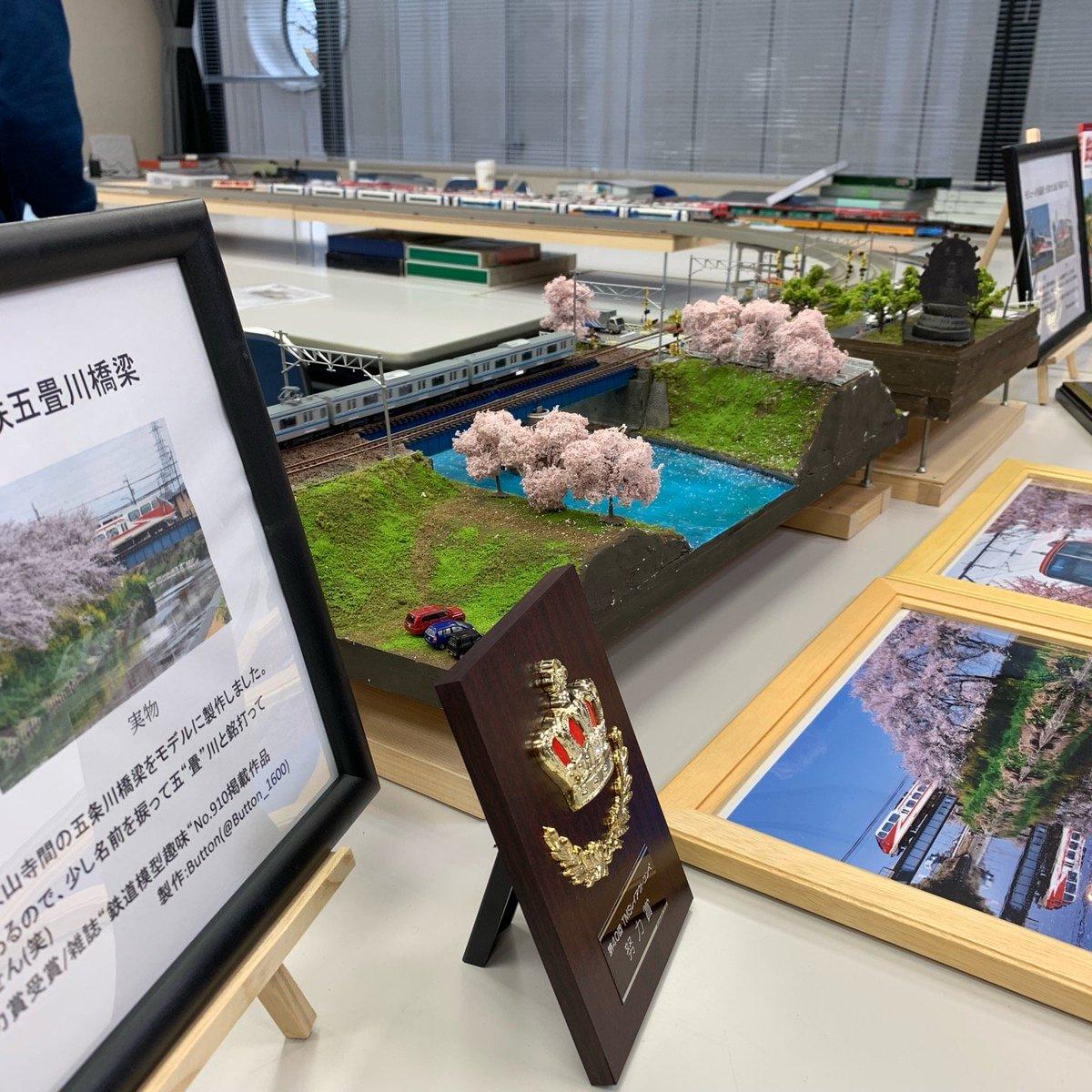 ハートフルフェスタ2019 鉄道友の会 名古屋支部 鶴舞線