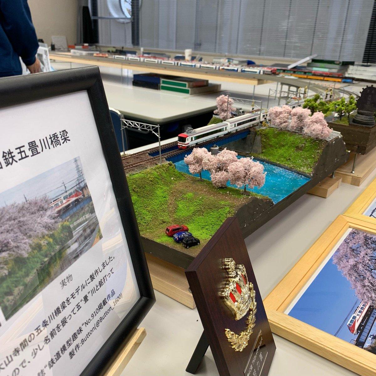 ハートフルフェスタ2019 鉄道友の会 名古屋支部 名鉄