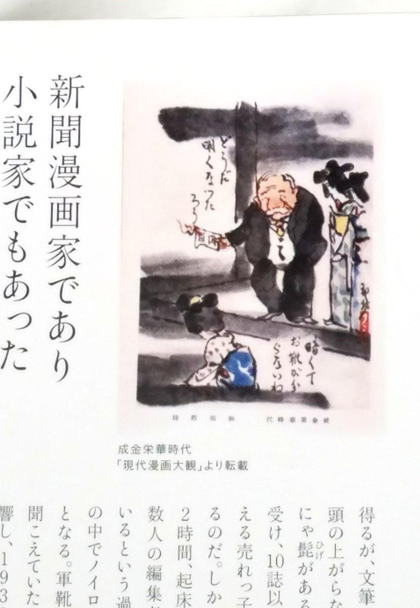 RT @yosizo: 郷里香川県の情報誌に灸まんやかまどのパッケージデザインで知られる和田邦坊の特集記事があったが、あの有名な百円札燃やし成金風刺画の作者だとは知らなかった。小説家でもあり、才人だった模様(^ ^; https://t.co/GNVG1hwoOI
