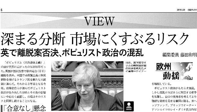 RT @nikkei_veritas: 編集長の小栗です。ヴェリタス今週号は、英EU離脱に焦点を当てます。分断が招く市場の行方は?   マーケットを追求してきた編集委員がじっくりと考察します。 https://t.co/IpQb0b6KFx