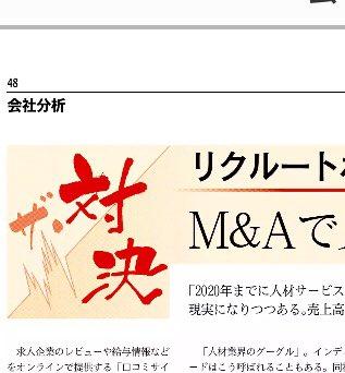 RT @nikkei_veritas: 編集長の小栗です。日本の注目銘柄の実力を世界のガリバーと比べることで浮き彫りにする「ザ・対決」。今週号は海外での積極M&Aで世界の覇権を目指すリクルートを取り上げます。 https://t.co/wUMDgutT42