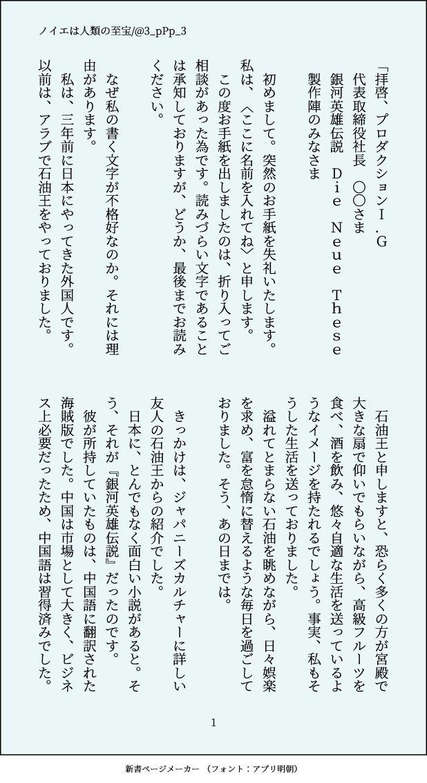 英雄 小説 銀河 伝説