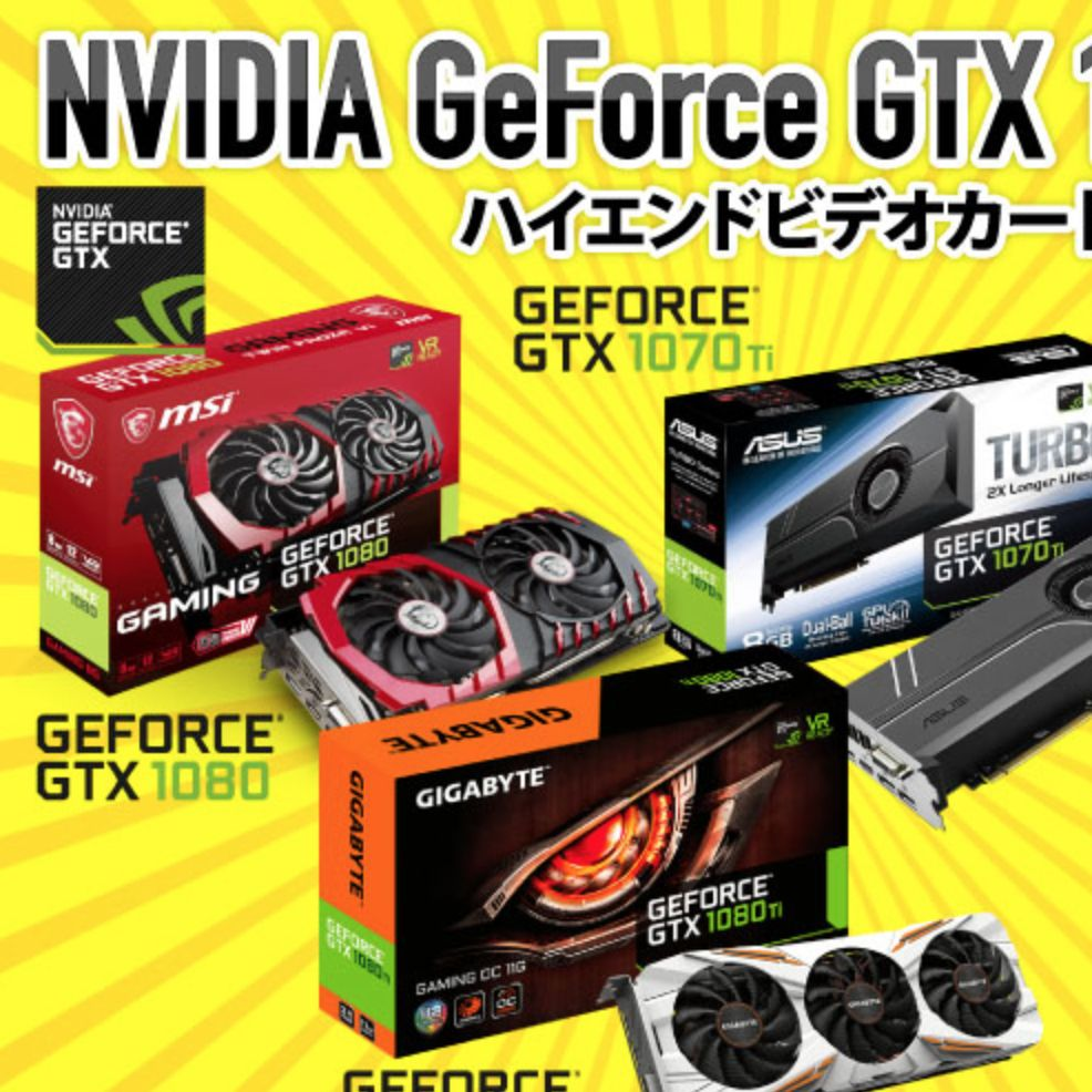 GeForce GTX 1080/1070 Ti搭載PC購入すると最大6000円値引き! https://t.co/kXblOiDEzC