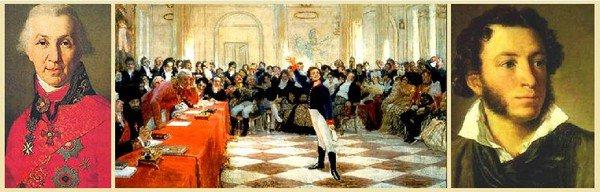 помещении державин и пушкин картинка узнать, где