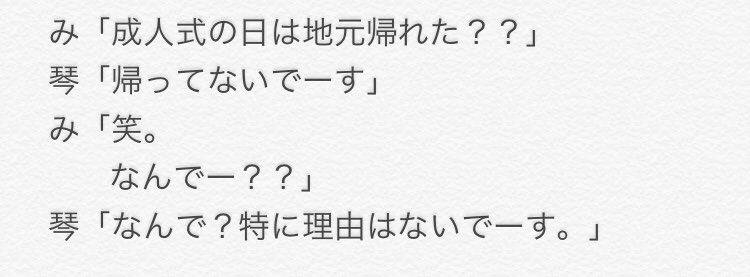 乃木坂46の雪女こと佐々木琴子さんの本日の絶対零度対応全国握手レポ専用スレ