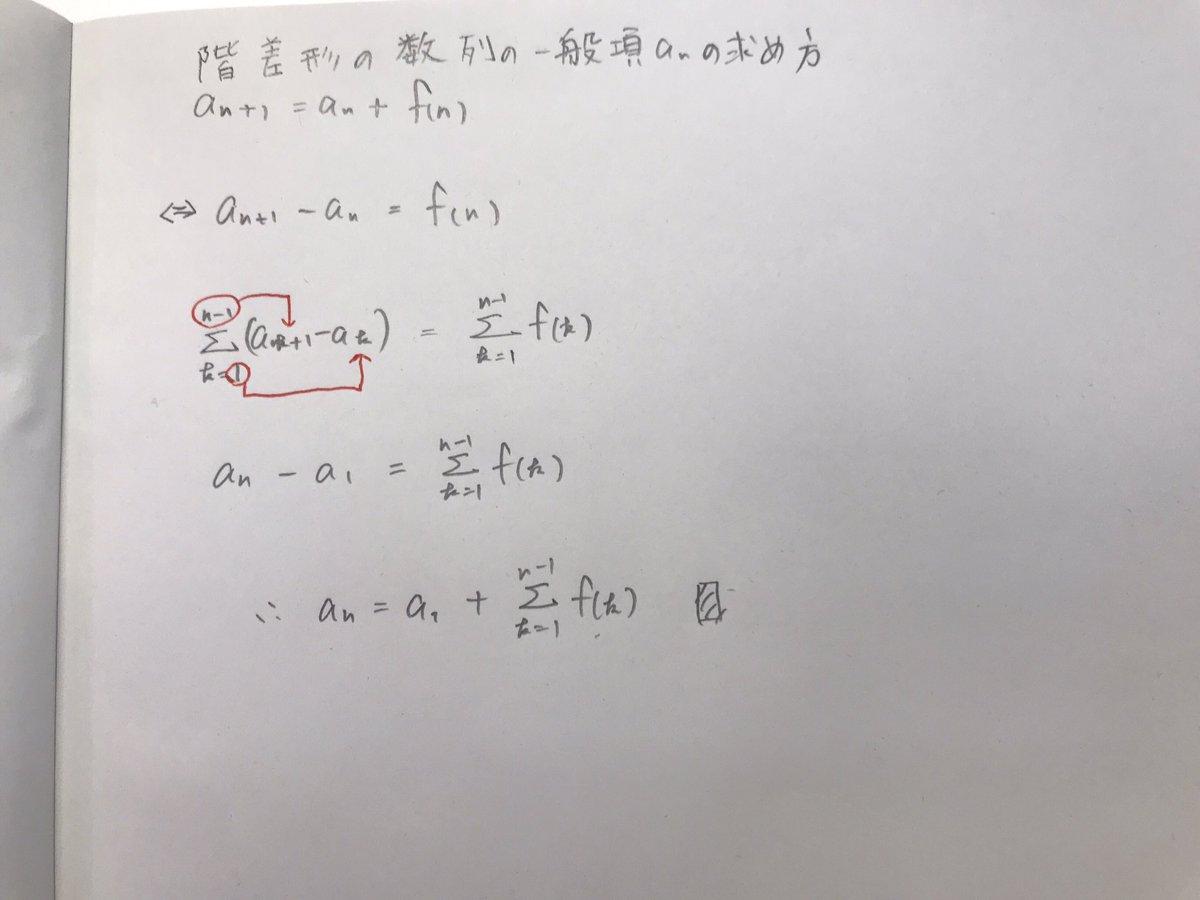 """ワォが感動した階差数列の一般公の求め方  これなら""""n-1まで""""とか覚えなくて良い  なんか、""""階差""""って感じしない???"""