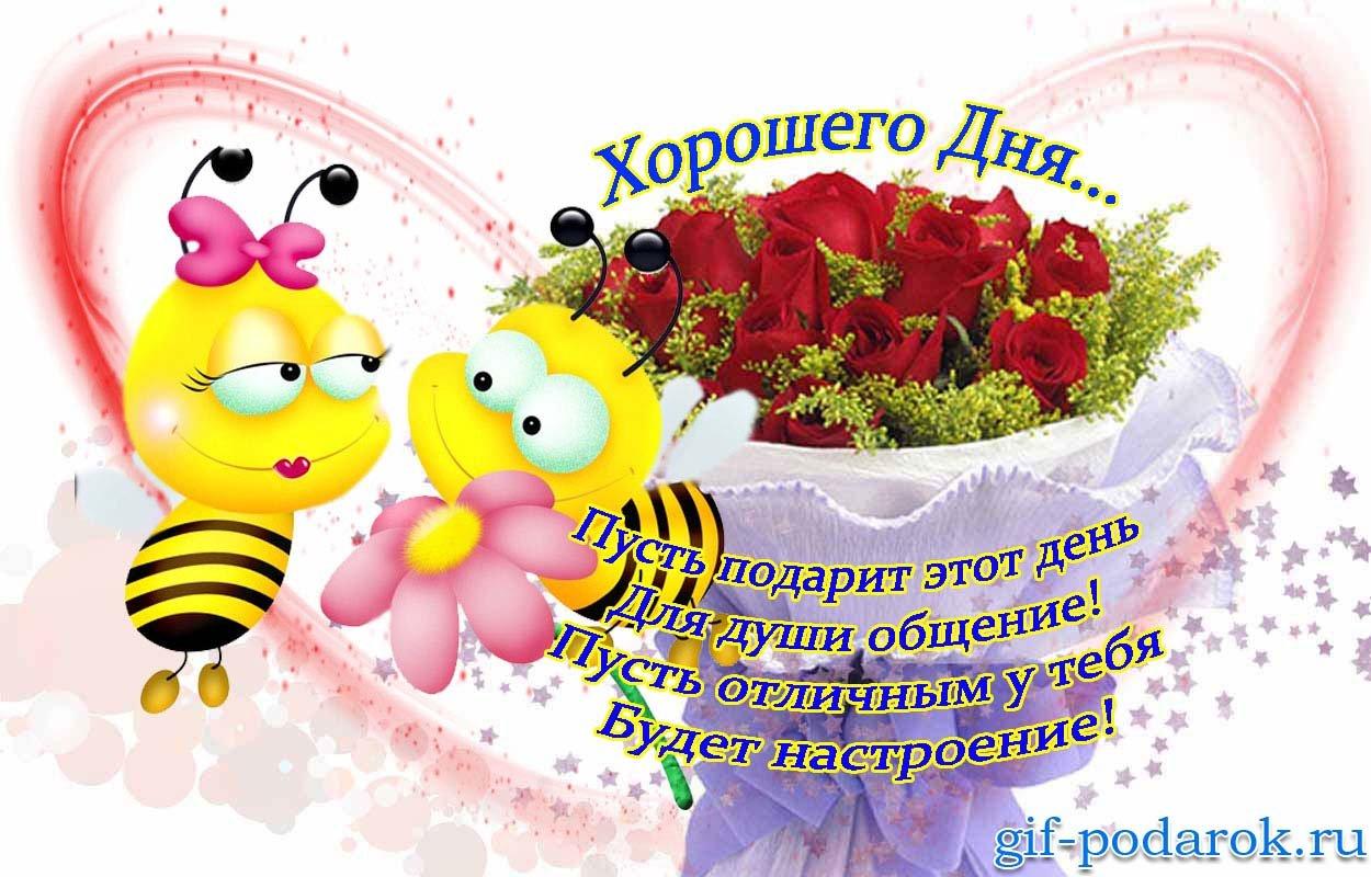 Поздравления, открытка отличного дня
