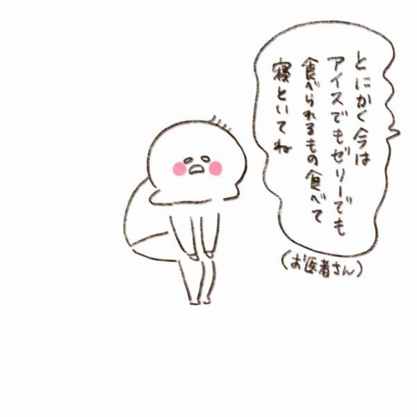 RT @yamamotorie: 熱が出た長男その② https://t.co/dL0VK0FT4T