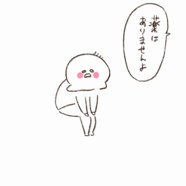 RT @yamamotorie: 熱が出た長男その③ https://t.co/LA6BfAfRH7