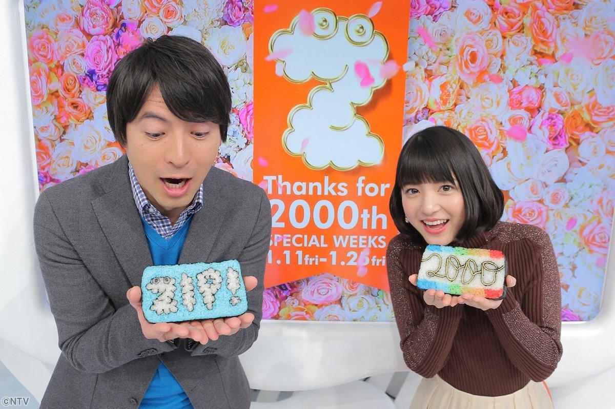 Zip 日テレ On Twitter Thanksfor2000th 明日でzipは放送