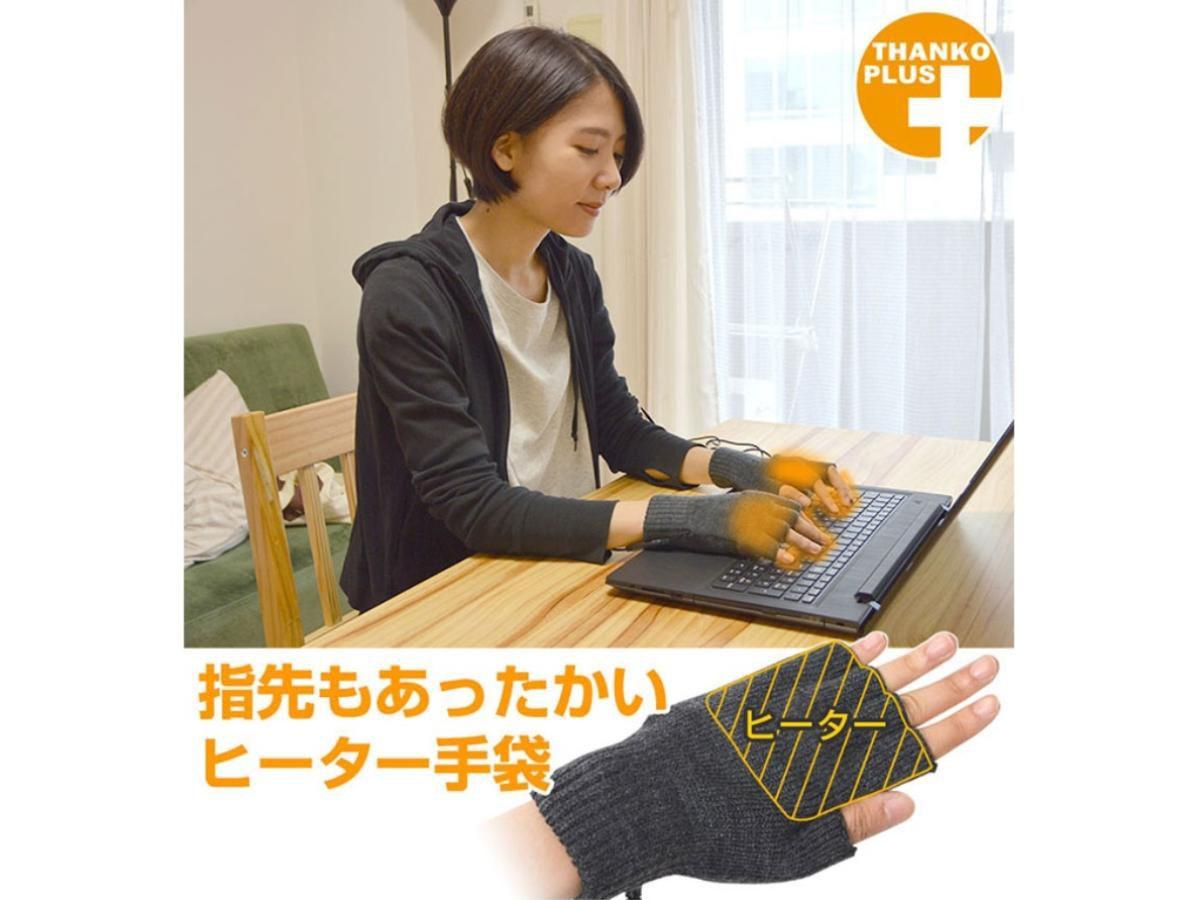 ヒーター内蔵の指なし手袋が4000円 https://t.co/twH9pEWROp