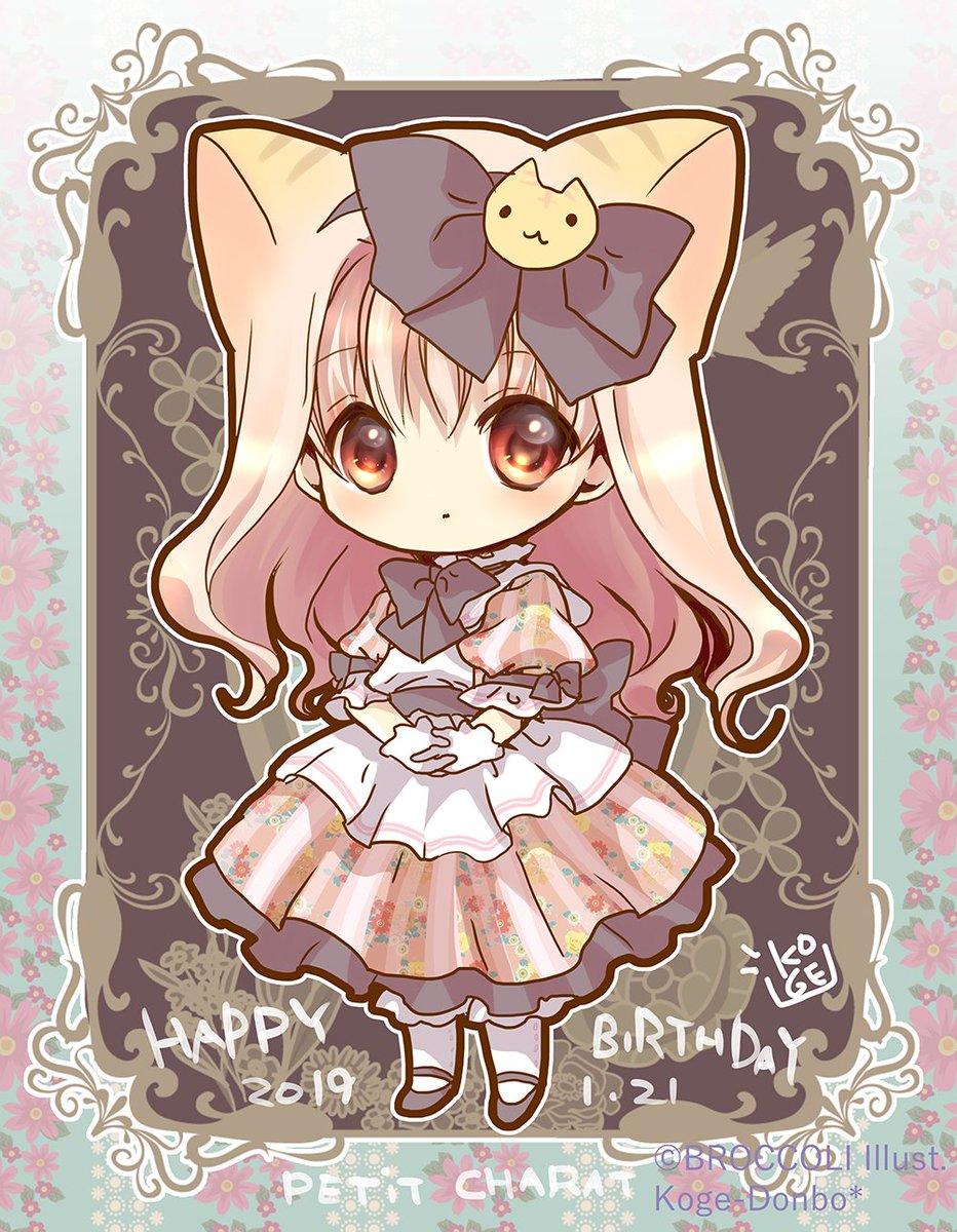 RT @dejiko_15th: 明日1月21日はぷちこ( @puchiko_15th )の誕生日にょ!みんな盛大にお祝いよろしくにょ! #puchiko_BD_2019 https://t.co/6ZxEJYI78G