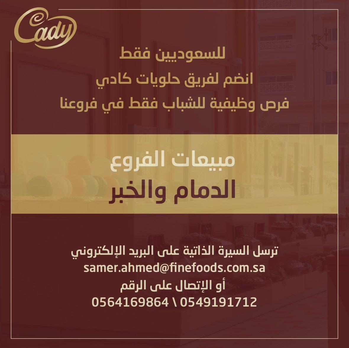 للسعوديين فقط #وظائف شاغرة في فروع #كادي الخبر و الدمام  #وظائف_شاغرة  #وظائف_الدمام #وظائف_الشرقية #صباح_الاحد @CadySweets