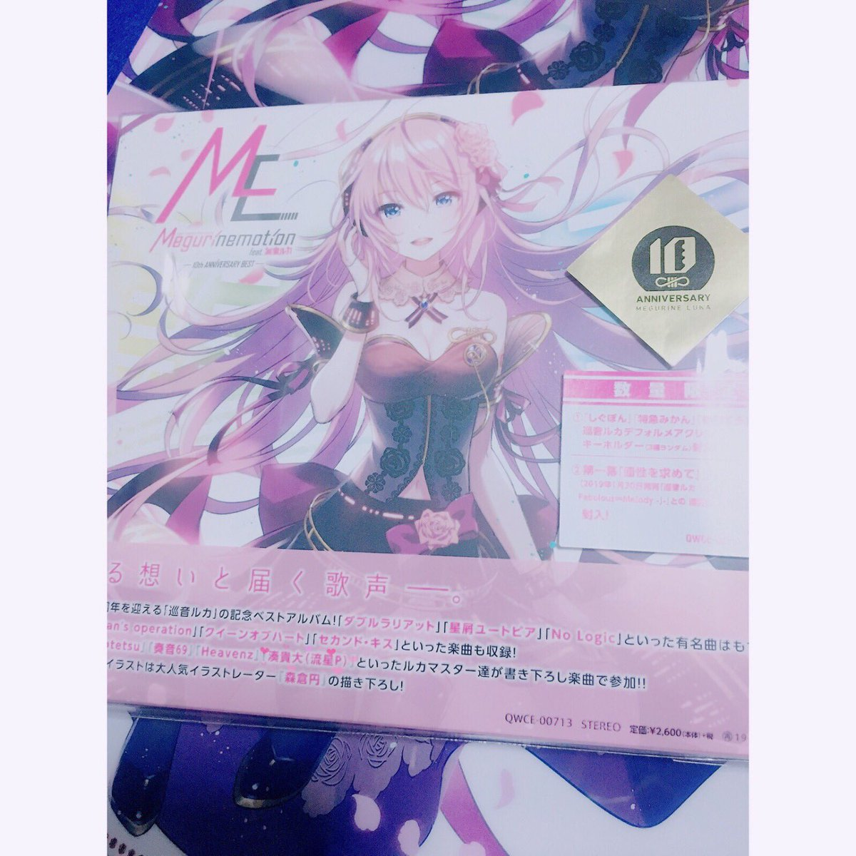 EXIT TUNES PRESENTS Megurinemotion feat.巡音ルカ -10th ANNIVERSARY BEST-に関する画像13