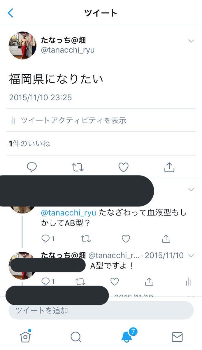 Twitter た なっち