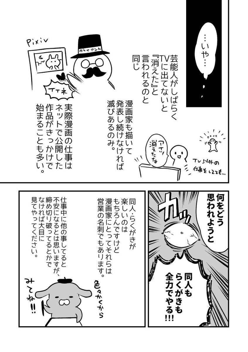 漫画家の同人活動や営業はよく思われない!?呪いを解くための漫画を描いてみました!