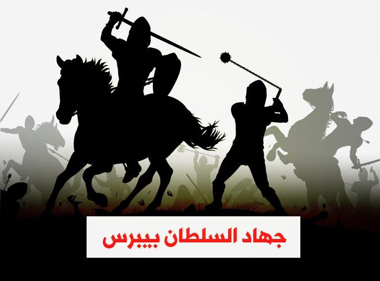 جهاد السلطان بيبرس DxXkTIaWoAEF7-i.jpg