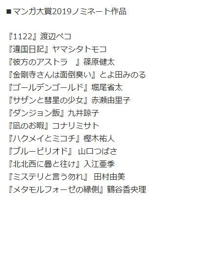 【13作品】「マンガ大賞2019」ノミネート作品が決定 https://t.co/WhguA4aOVj