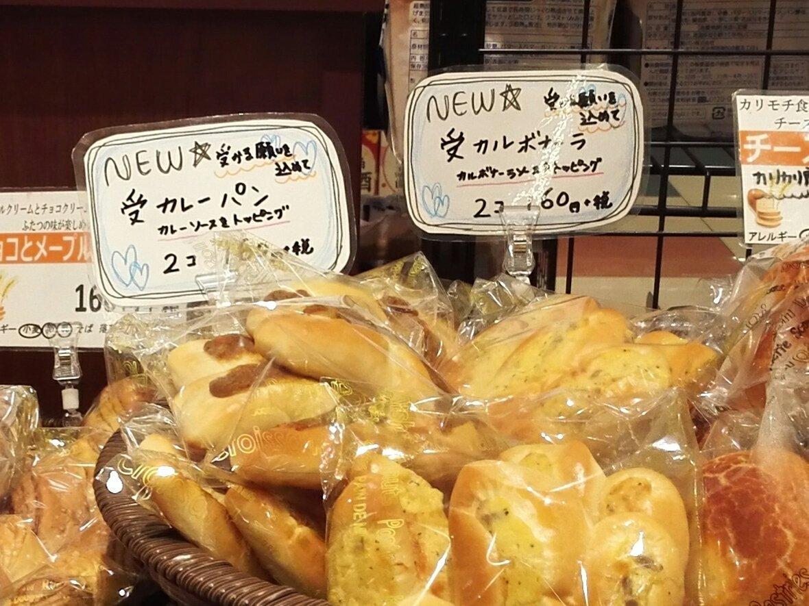 RT @n20yamato: 5秒くらい攻め役のパンを探した https://t.co/dcaapkymtF