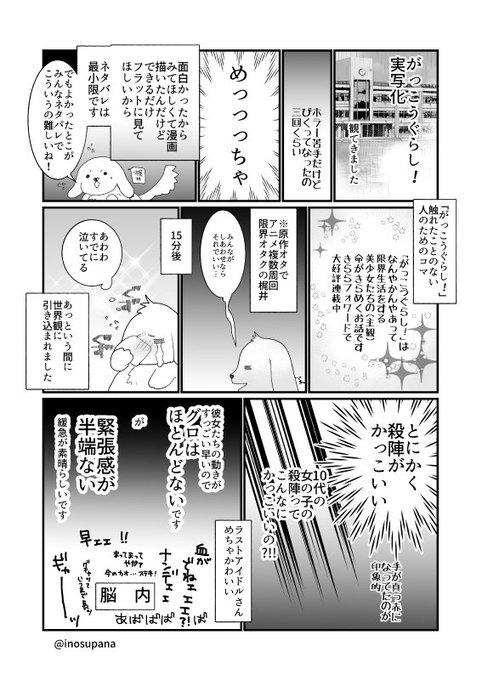 がっこうぐらし! 画像(6ページ目) , アニメレーダー