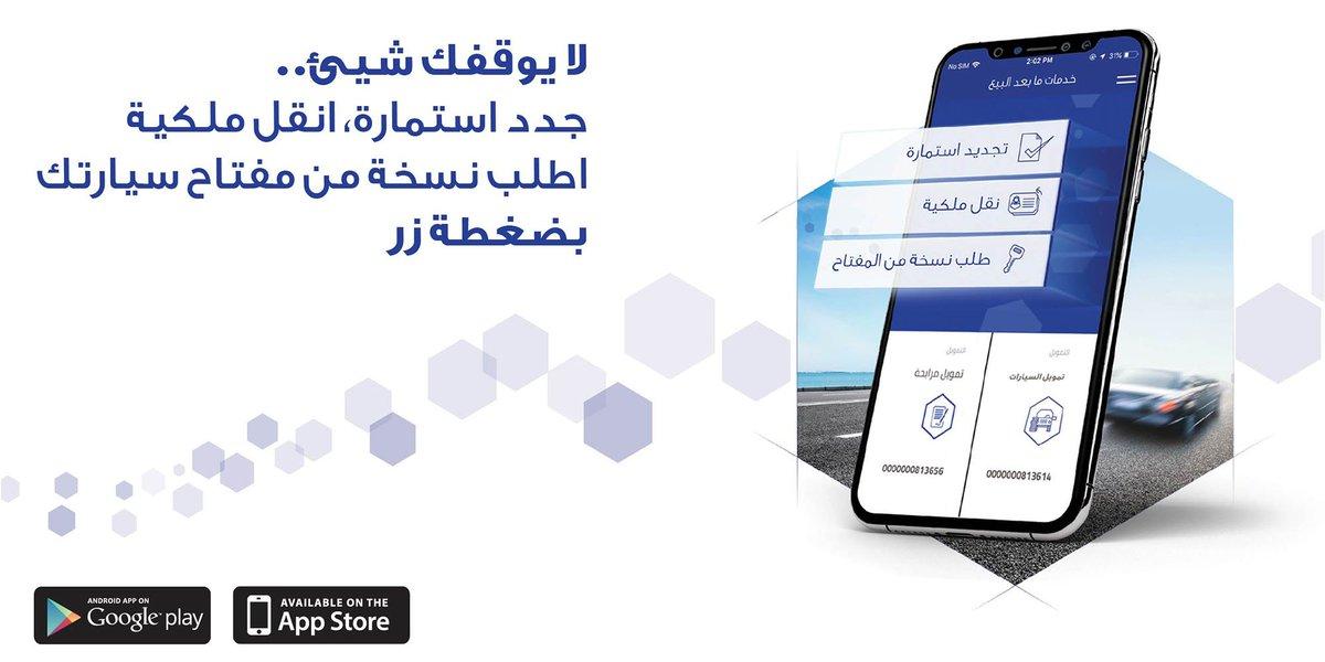 مصرف الراجحي Twitterissa الآن يمكنك تجديد الاستمارة نقل الملكية وطلب نسخة من مفتاح سيارتك عبر المباشر للأفراد للمزيد Https T Co Hyek1cpwvq مصرفية الراجحي الرقمية Https T Co Vofoly1pvq