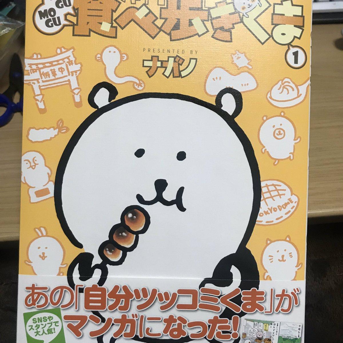 MOGUMOGU食べ歩きくまに関する画像11