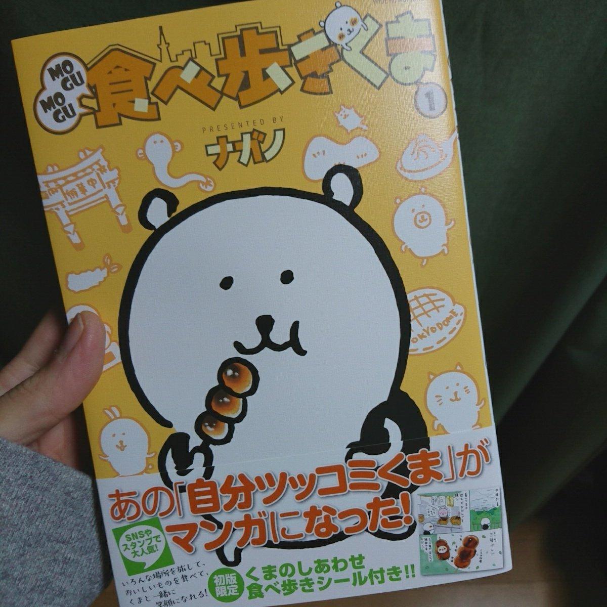MOGUMOGU食べ歩きくまに関する画像2