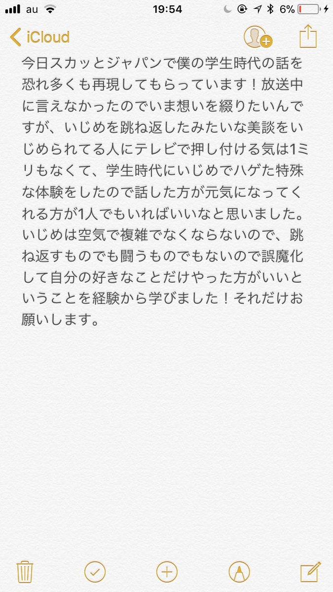 スカッとジャパンでいじめのことを再現してもらってるんですが、テーマがテーマなので放送中言えなかった想いを綴ります。