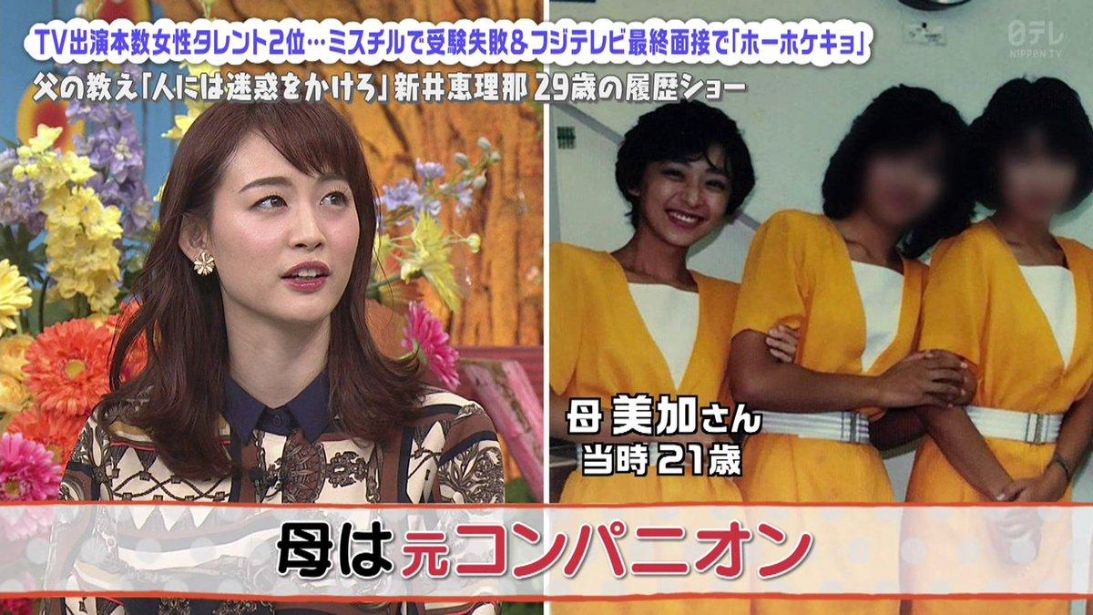 「新井恵理那 母」の画像検索結果