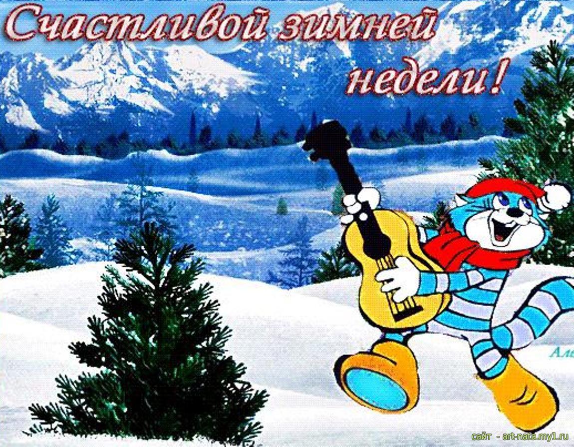 Открытки днем, открытка с пожеланием хорошего отдыха зимой