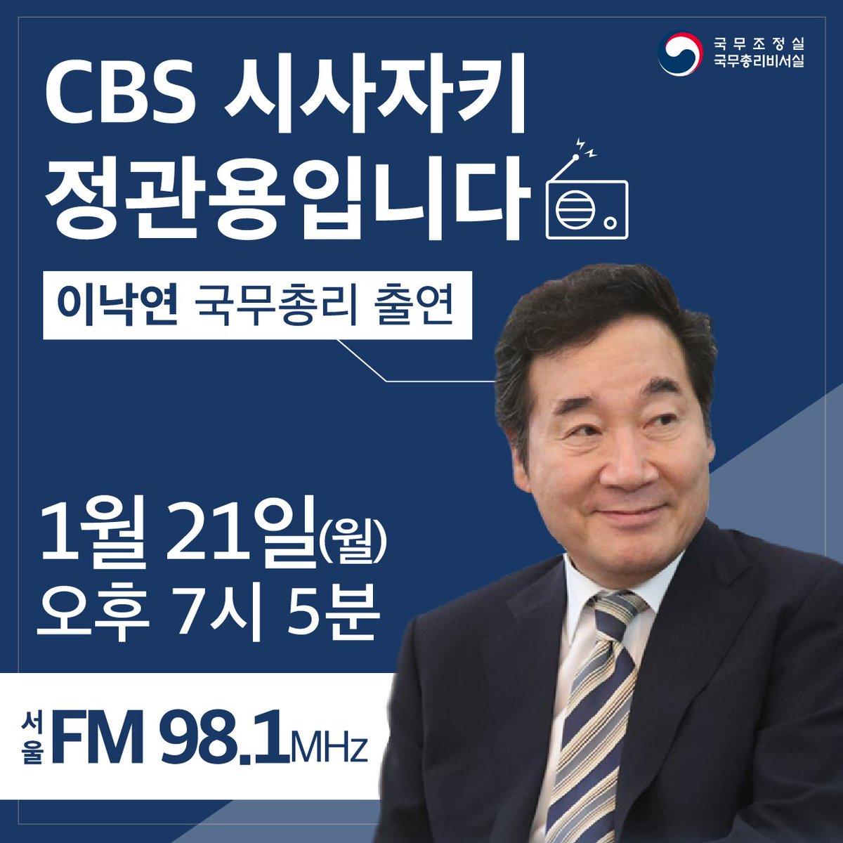 ‼️오늘(1.21) 오후 7시 5분‼️ CBS 라디오 '시사자키 정관용입니다'에 #이낙연 총리가 출연합니다!  많은 청취부탁드려요~👀👂🏻  * FM 98.1MHz-서울 🔎 지역별 주파수 보기 : https://t.co/uefmgWD0OR