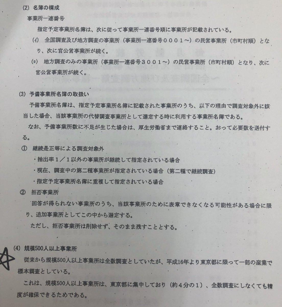 勤労統計改ざん問題の野党合同ヒアリング。尾辻議員が大阪府から入手した2011年調査の説明には東京都は「2004年から」「標本調査」「全数でなくても精度確保」と説明していた。が、2014年の説明からは削除されている。 https://t.co/1LEcUZmX5I