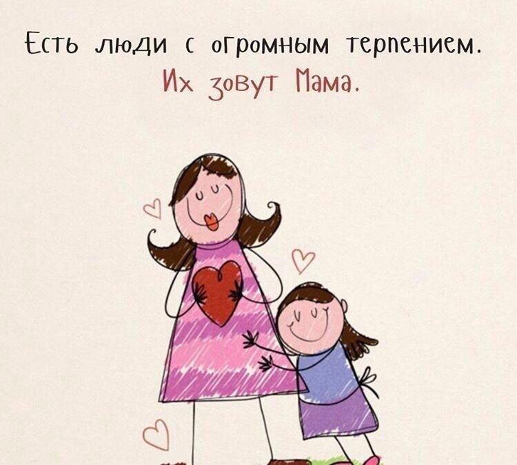 Терпения вам родители открытки, разные