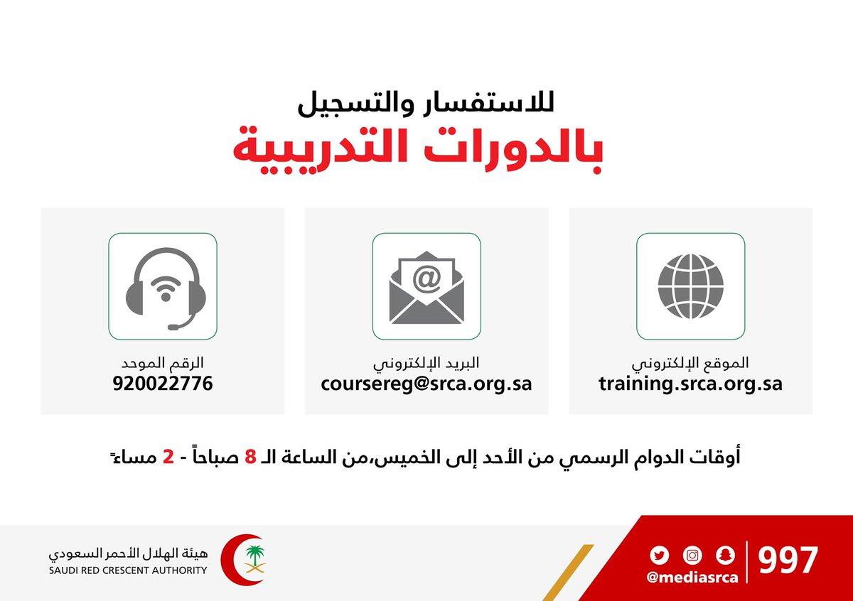 هيئة الهلال الأحمر السعودي No Twitter وعليكم السلام يمكنك الإتصال على الرقم الموحد بأوقات العمل الرسمي 920022776 وشكرا
