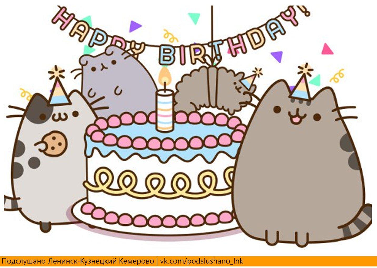 Прикольные рисунки, открытки с кошками с днем рождения на английском языке