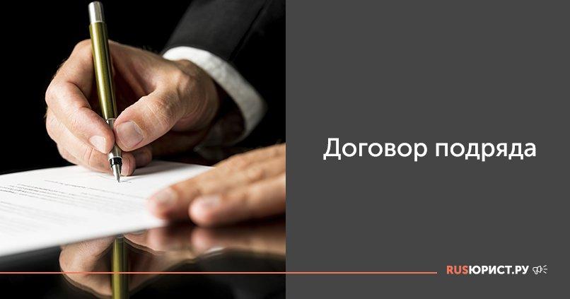 Картинки договора подряда