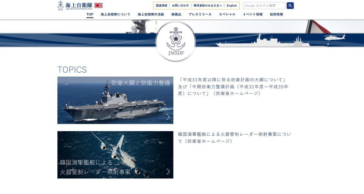 <海上自衛隊HP更新情報> 韓国海軍艦艇による火器管制レーダー照射事案について、P-1哨戒機のレーダー探知音、韓国側の主張に対する見解及び防衛省の最終見解等についての特設バナーを設置(防衛省HPへのリンク)しました。 (海上自衛隊HP)⇒https://t.co/iJnWkOLWDY