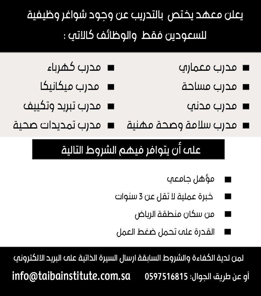 يعلن معهد للتدريب عن وجود وظائف شاغرة للسعوديين فقط في التخصصات التالية : مدرب معماري  مدرب مدني  مدرب مساحة  مدرب ميكانيكا  مدرب كهرباء مدرب سلامة مهنية  مدرب تبريد وتكييف  مدرب تمديدات صحية  