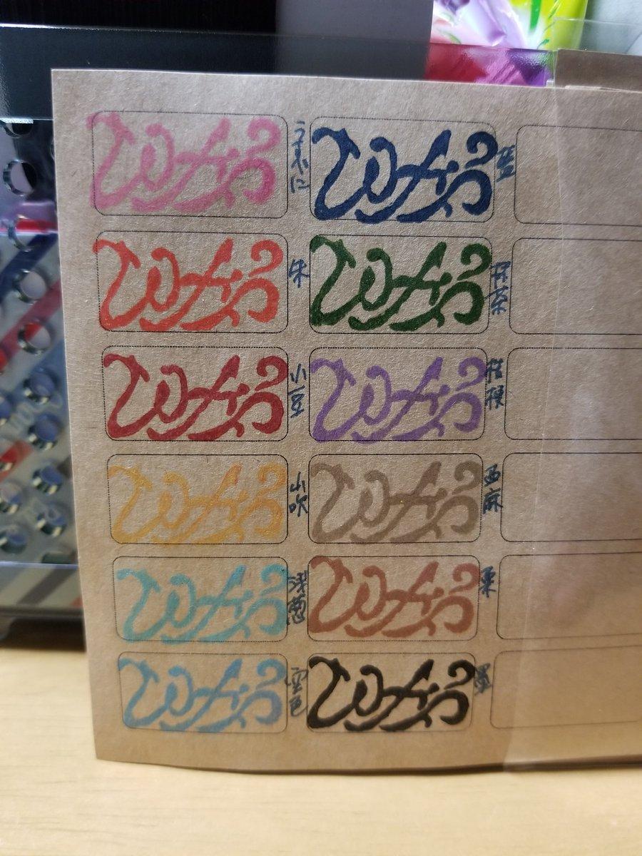test ツイッターメディア - セリアで売ってた紙用スタンプパッドめっちゃ良いー!! 押してすぐは微妙な感じの色もありましたけど、乾いたらモウマンタイ\\\\٩( 'ω' )و ////  2本1組で1セットあたり4色はお買い得なんでなかろうか(ง •̀ω•́)ง✧  #セリア https://t.co/nlBwxAsj8W